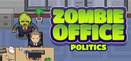 僵尸办公室政治