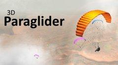 3D滑翔伞