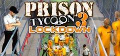 监狱大亨3™:锁定