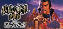 NOBUNAGA'S AMBITION: Shouseiroku with Power Up Kit / 信長の野望・将星録 with パワーアップキット