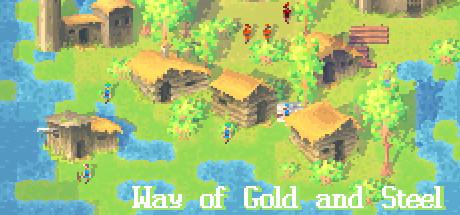 金与钢之路