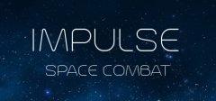 脉冲:太空作战