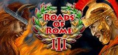 罗马之路3