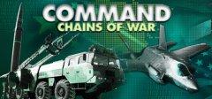 命令:战争之链