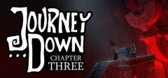 旅程:第三章