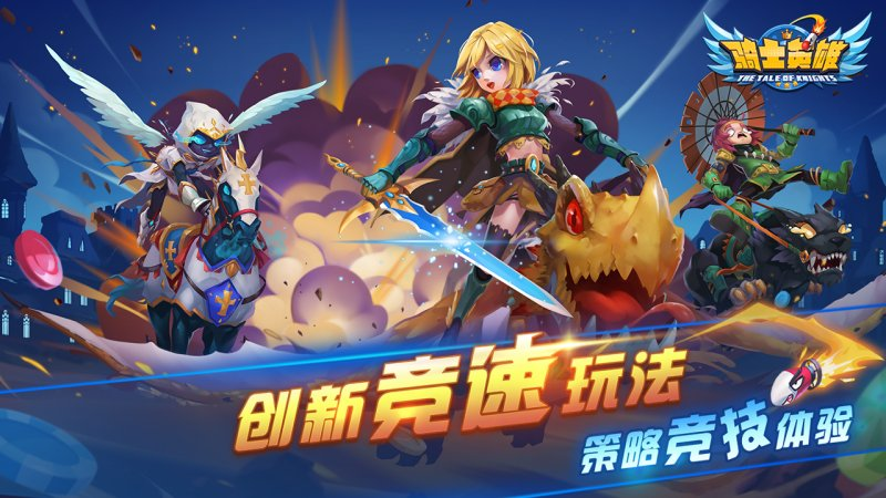骑士英雄游戏截图第1张
