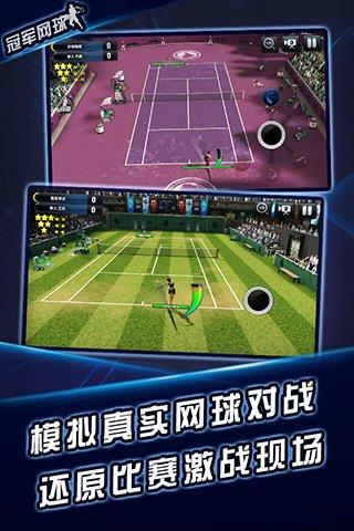 冠军网球截图第2张