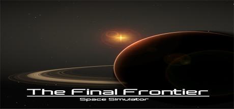 最后的前沿:空间模拟器