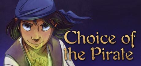 海盗的选择