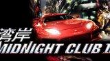 午夜俱乐部2