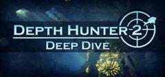 海底猎人2:深海探险