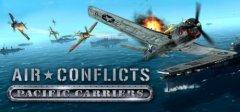 空中冲突:太平洋航母