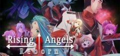 天使崛起:重生