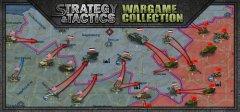 战略与战术:战争游戏合集