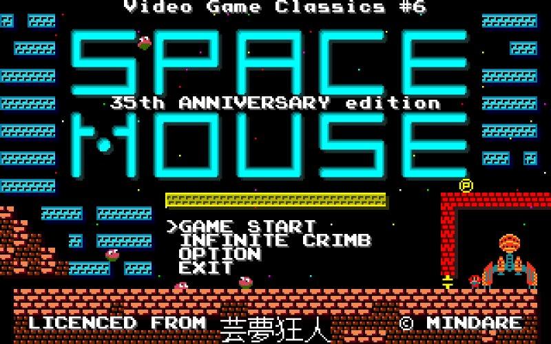 太空老鼠35周年纪念版截图第2张