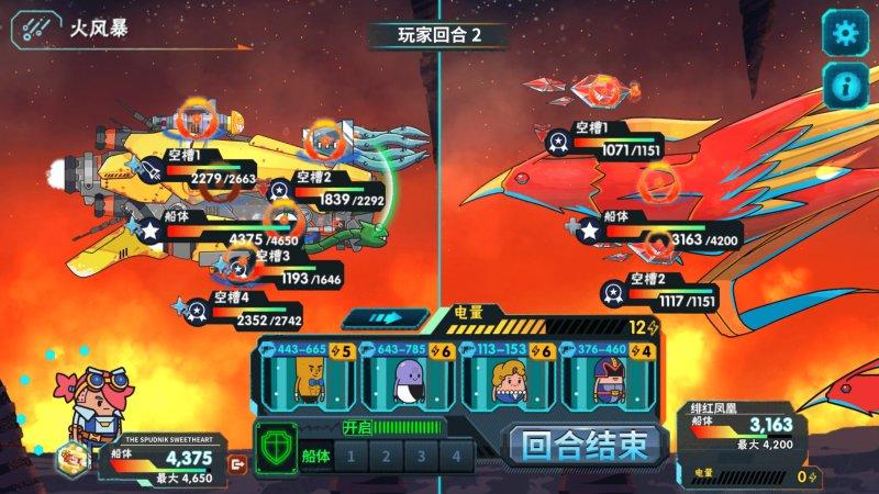 看!土豆们的宇宙飞船?!游戏截图第1张
