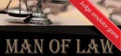 人法|法官模拟器