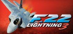 F-22 闪电 3