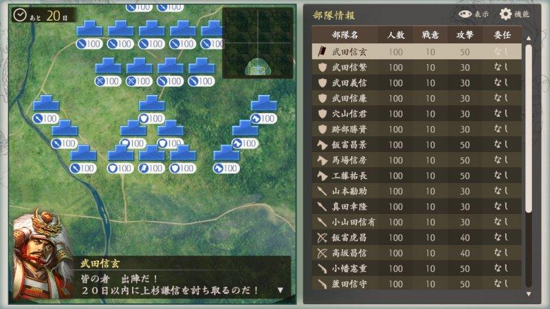 川中岛合战截图第4张