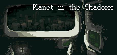 在阴影中的行星