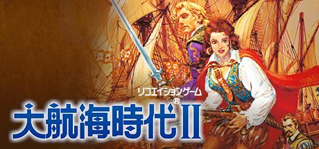 大航海時代 II