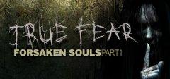 真实恐惧:被遗弃的灵魂