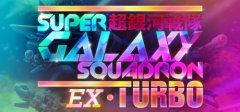 超银河战队EX