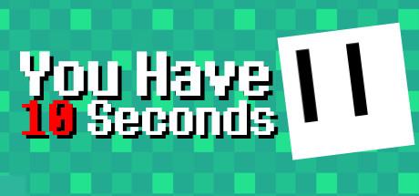 你只有10秒
