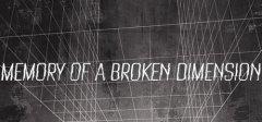 破碎维度的记忆