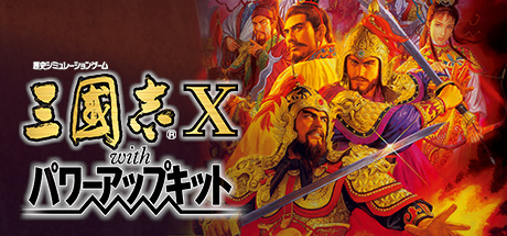 Romance of the Three Kingdoms X with Power Up Kit / 三國志X with パワーアップキット