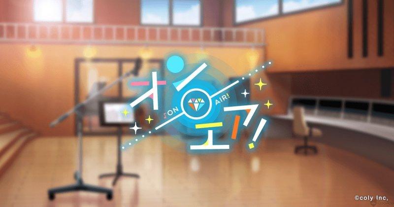 On Air!游戏截图第1张