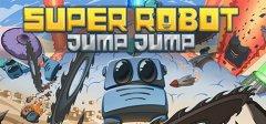 超级机器人跳跳