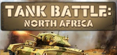坦克大战:北非