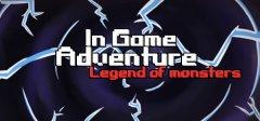 游戏中的冒险:传说中的怪物