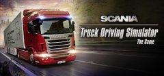 斯堪尼亚卡车驾驶模拟器
