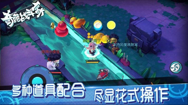 奇葩战斗家游戏截图第1张