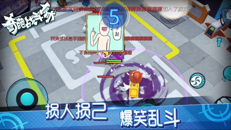 奇葩战斗家游戏截图第4张