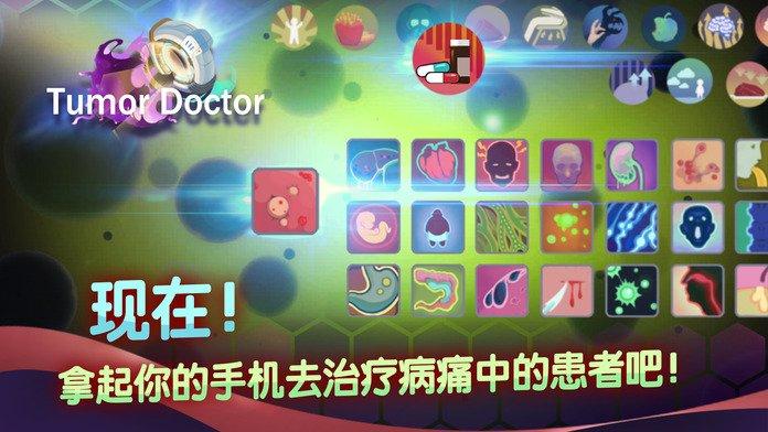肿瘤医生中文版截图第5张