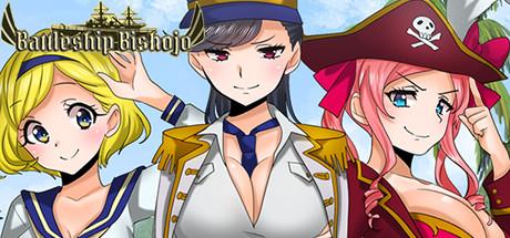 美少女战舰