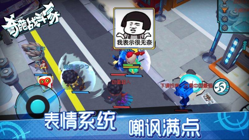 奇葩战斗家游戏截图第5张