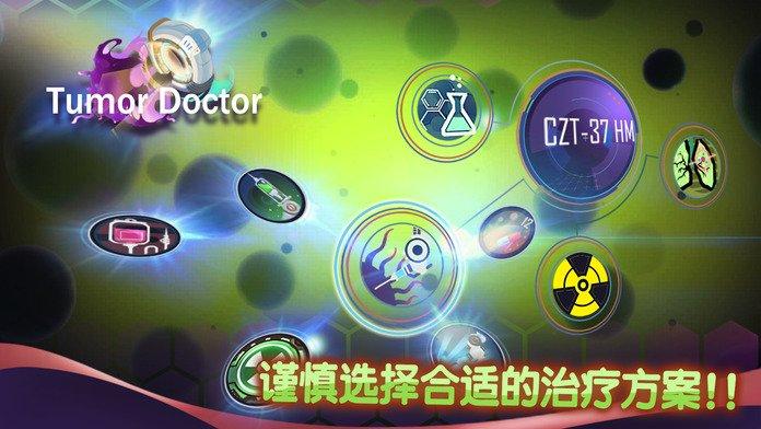 肿瘤医生中文版截图第3张