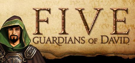 戴维的五侍卫