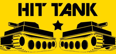 打坦克(Hit Tank PRO)