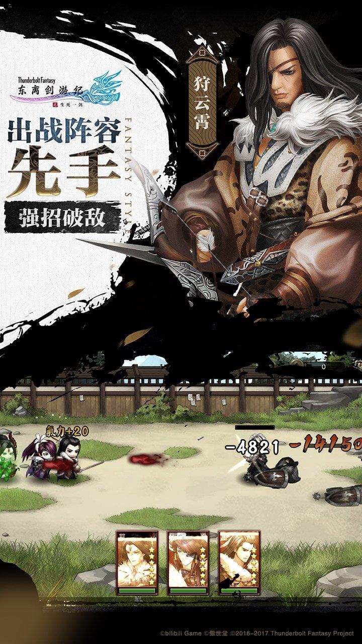 东离剑游纪之生死一剑截图第4张