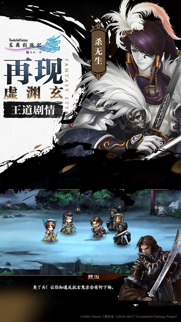 东离剑游纪之生死一剑截图第2张