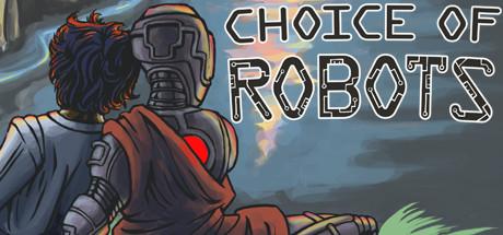 机器人的选择
