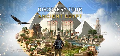 刺客信条®探索之旅:古埃及