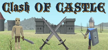 城堡的冲突