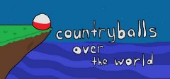 countryballs:世界各地