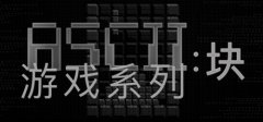 ASCII游戏系列:块